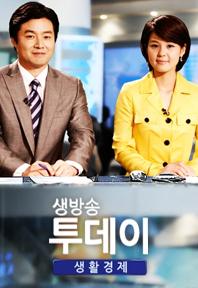 2008 생방송 투데이